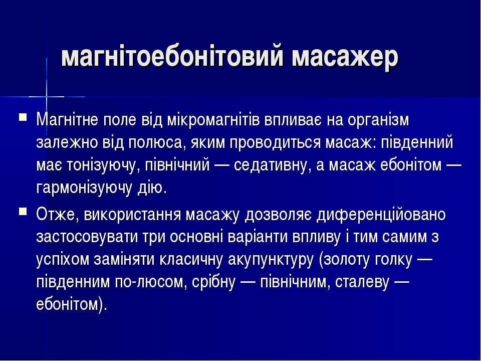 магнітоебонітовий масажер Магнітне поле від мікромагнітів впливає на організм...