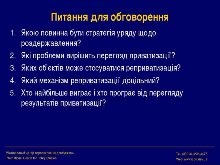 Питання для обговорення Якою повинна бути стратегія уряду щодо роздержавлення...