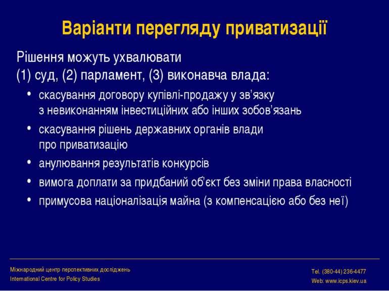 Варіанти перегляду приватизації Рішення можуть ухвалювати (1) суд, (2) парлам...