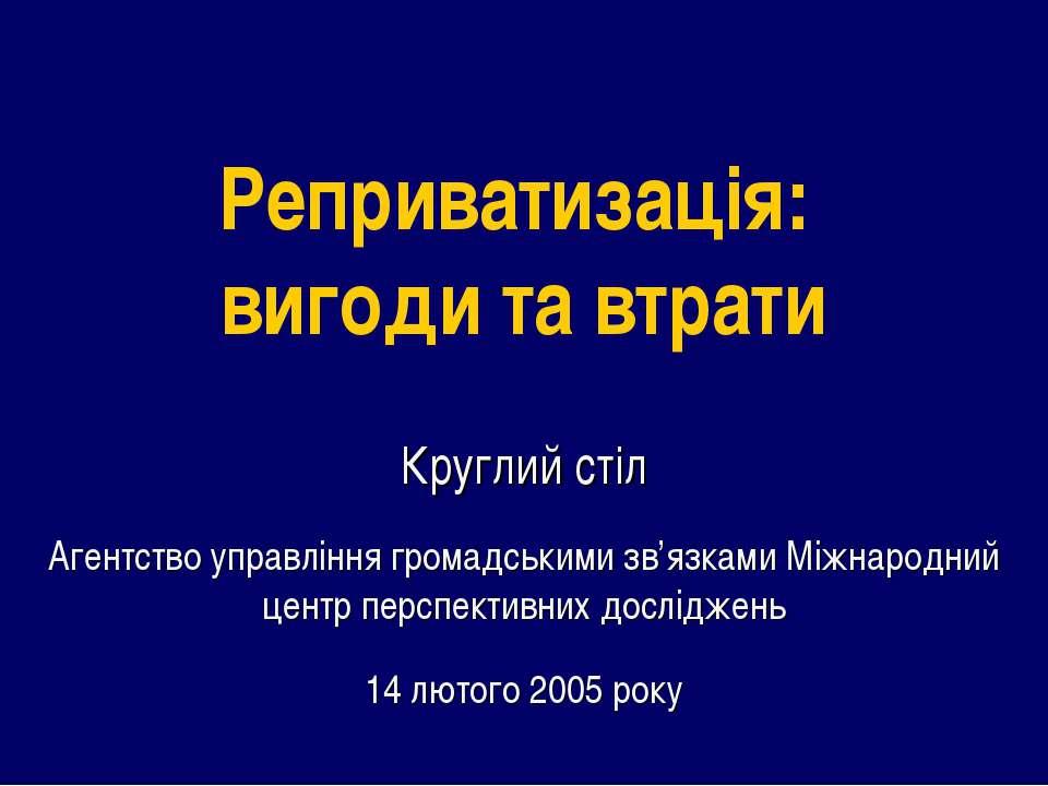 Реприватизація: вигоди та втрати Круглий стіл Агентство управління громадськи...