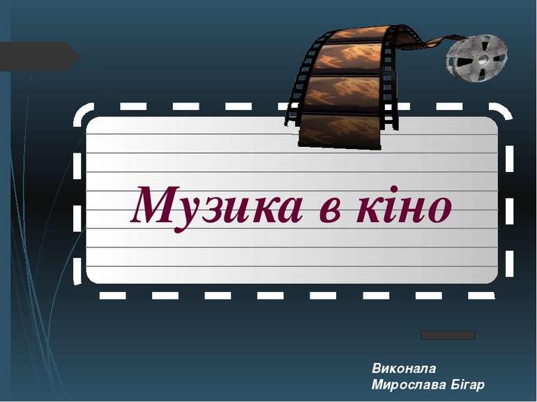Виконала Мирослава Бігар Музика в кіно