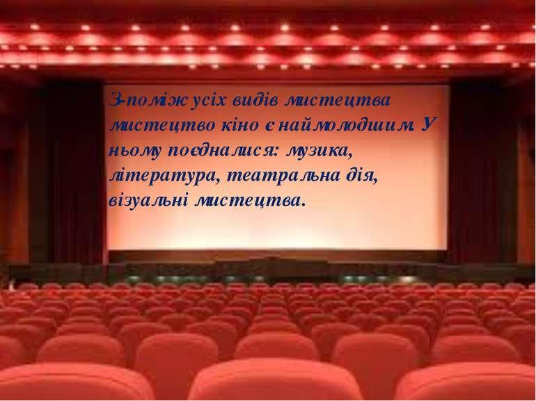 З-поміж усіх видів мистецтва мистецтво кіно є наймолодшим. У ньому поєдналися...
