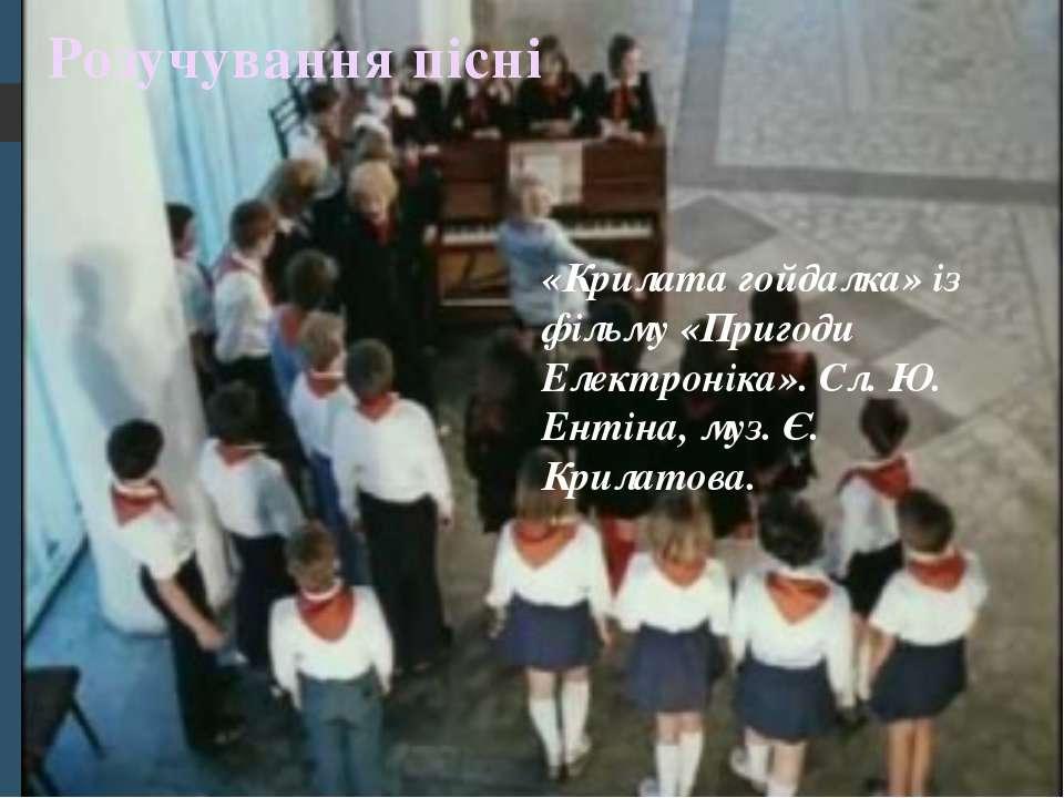 «Крилата гойдалка» із фільму «Пригоди Електроніка». Сл. Ю. Ентіна, муз. Є. Кр...