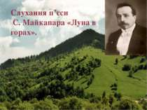 Слухання п'єси С. Майкапара «Луна в горах».