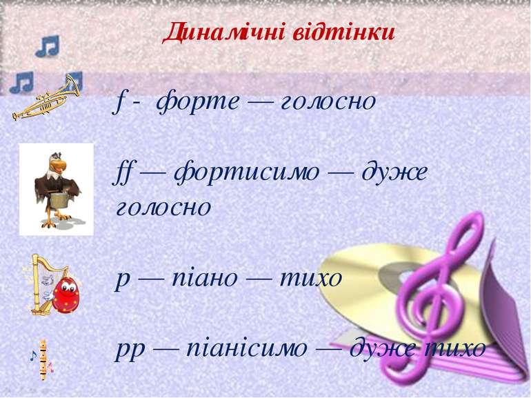Динамічні відтінки f - форте — голосно ff — фортисимо — дуже голосно р — піан...