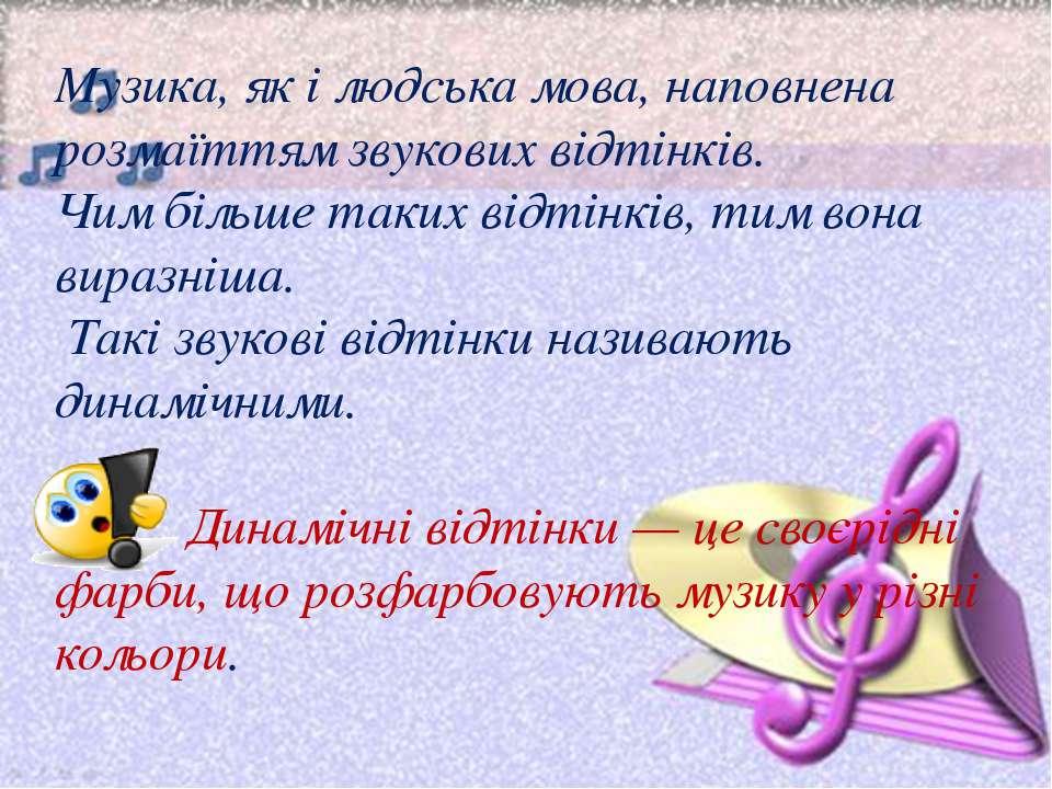 Музика, як і людська мова, наповнена розмаїттям звукових відтінків. Чим більш...