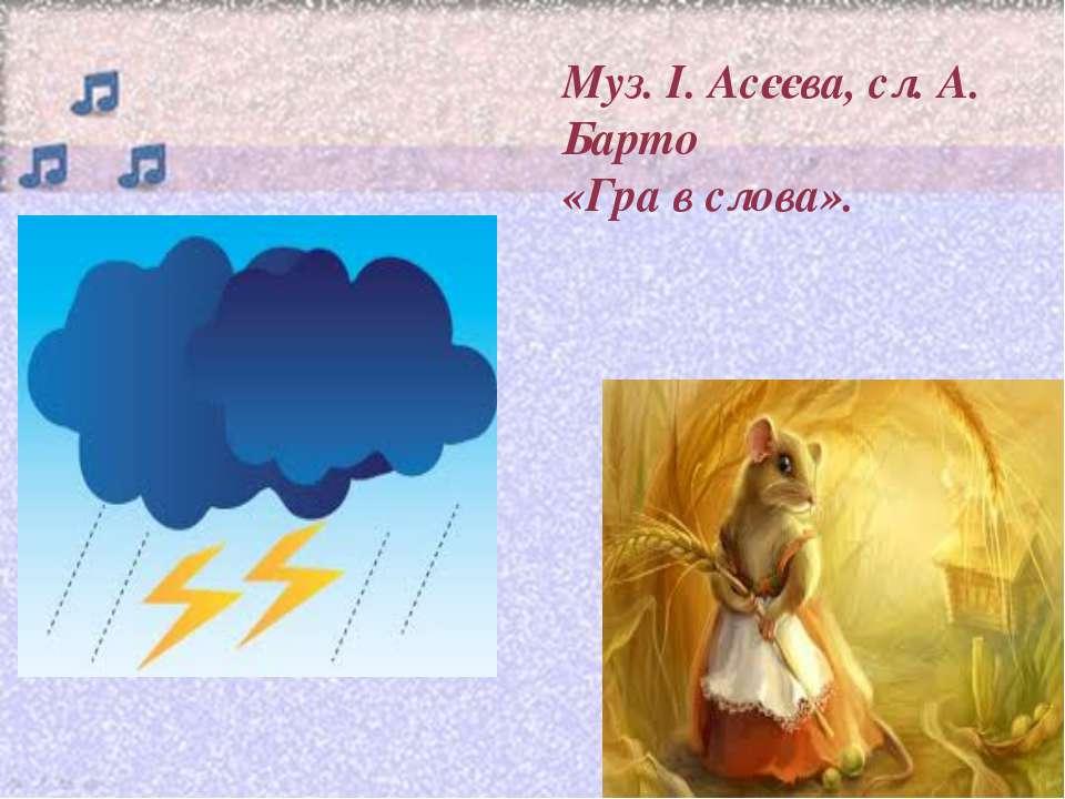 Муз. І. Асєєва, сл. А. Барто «Гра в слова».