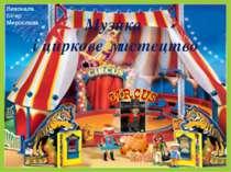 Музика і циркове мистецтво Виконала Бігар Мирослава