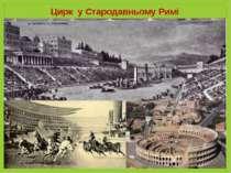 Цирк у Стародавньому Римі