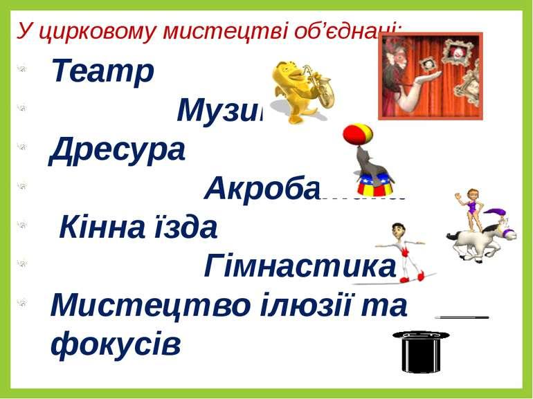 У цирковому мистецтві об'єднані: Театр Музика Дресура Акробатика Кінна їзда Г...