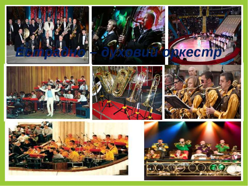 Естрадно – духовий оркестр