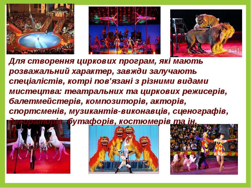 Для створення циркових програм, які мають розважальний характер, завжди залуч...