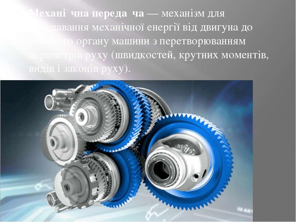 Механі чна переда ча—механізмдля передаваннямеханічної енергіївіддвигун...