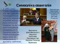 Символіка євангелія З 1991 року стало традицією під час присяги Президента на...