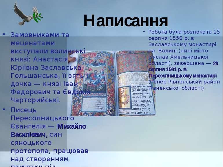 Написання Замовниками та меценатами виступали волинські князі: Анастасія Юрії...