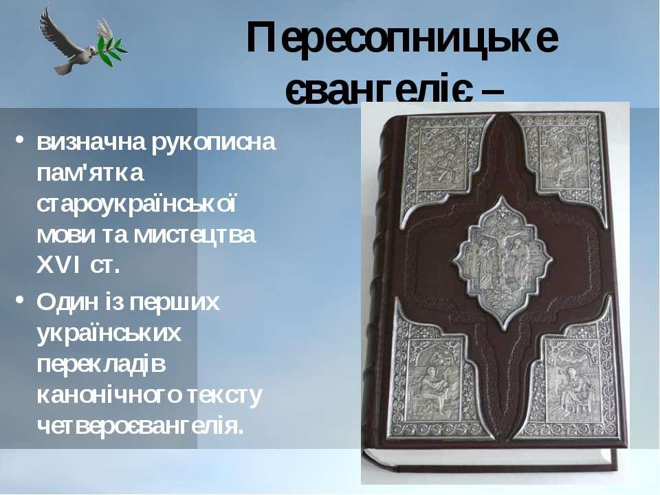 Пересопницьке євангеліє – визначна рукописна пам'ятка староукраїнської мови т...