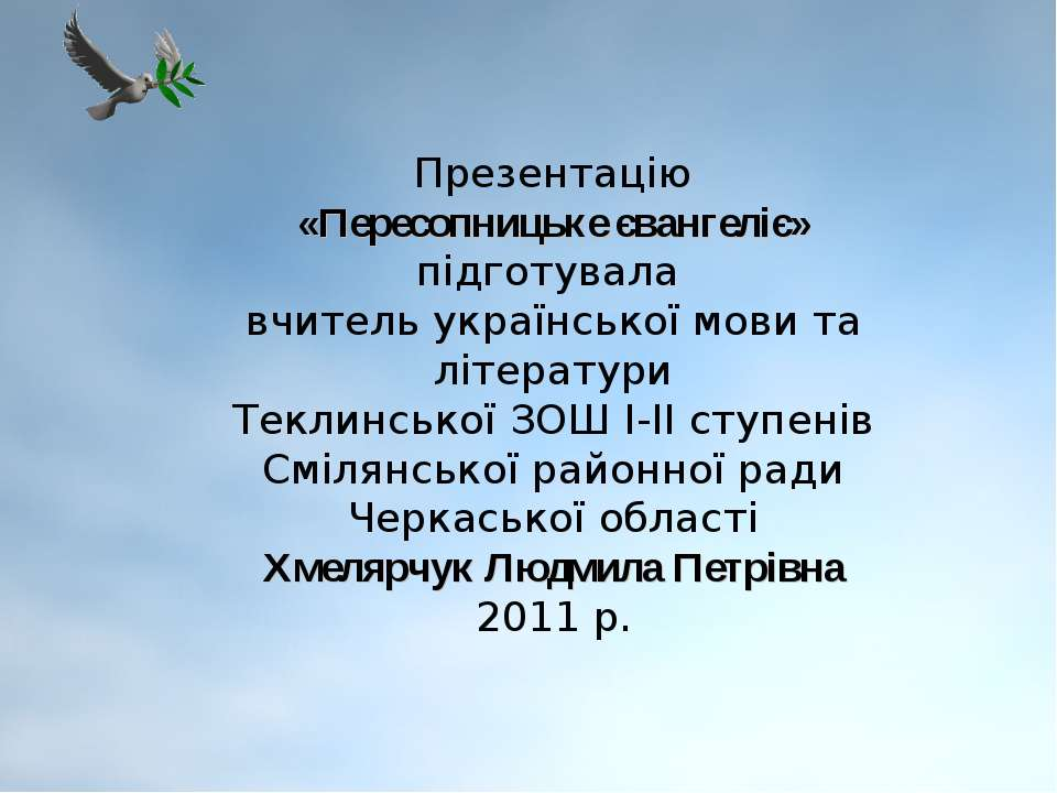 Презентацію «Пересопницьке євангеліє» підготувала вчитель української мови та...