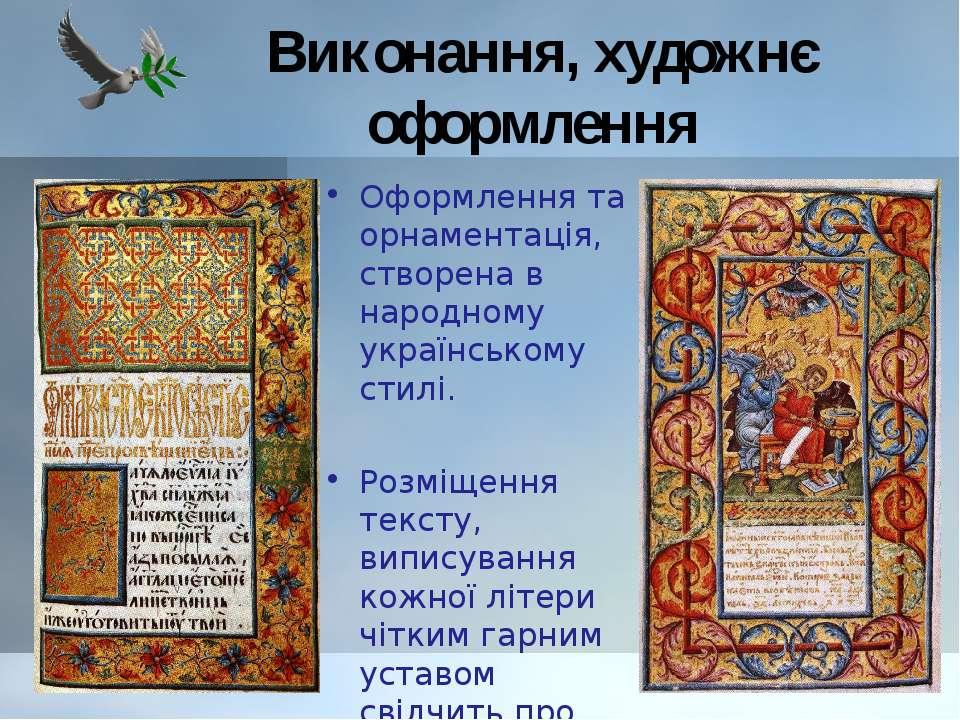 Виконання, художнє оформлення Оформлення та орнаментація, створена в народном...