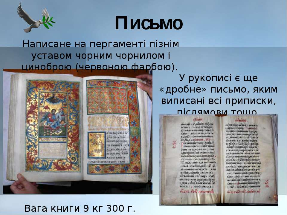 Письмо Вага книги 9кг 300г. У рукописі є ще «дробне» письмо, яким виписані ...