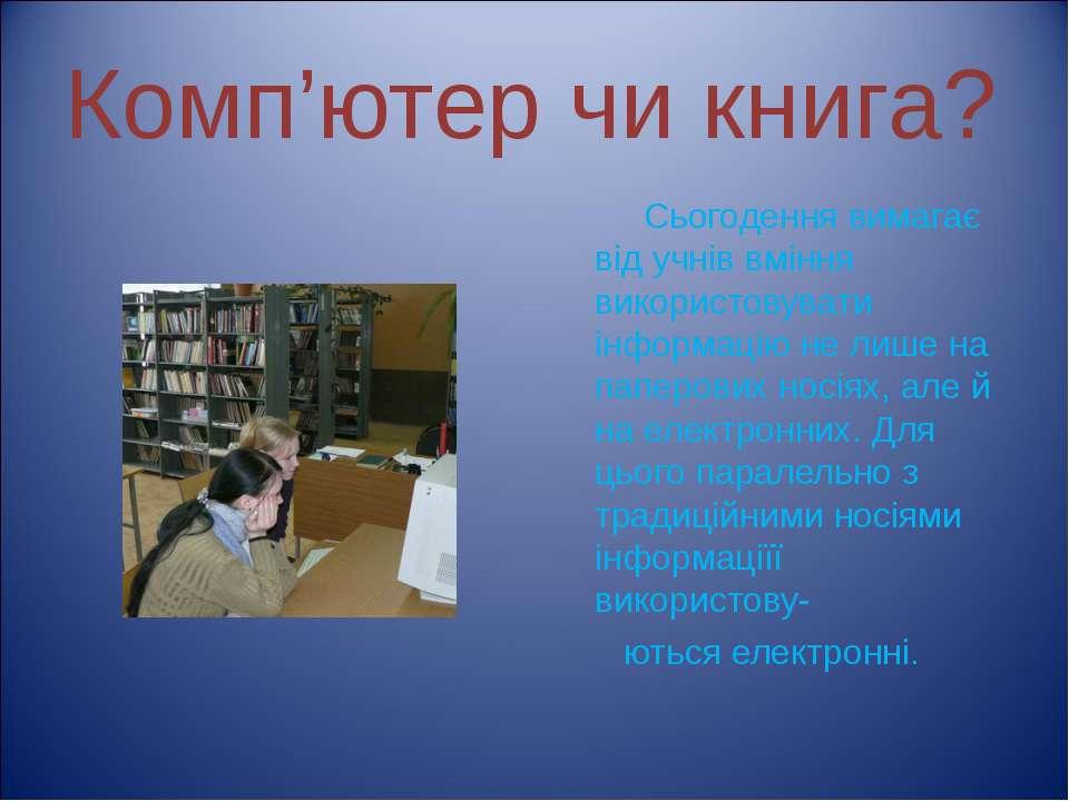 Комп'ютер чи книга? Сьогодення вимагає від учнів вміння використовувати інфор...