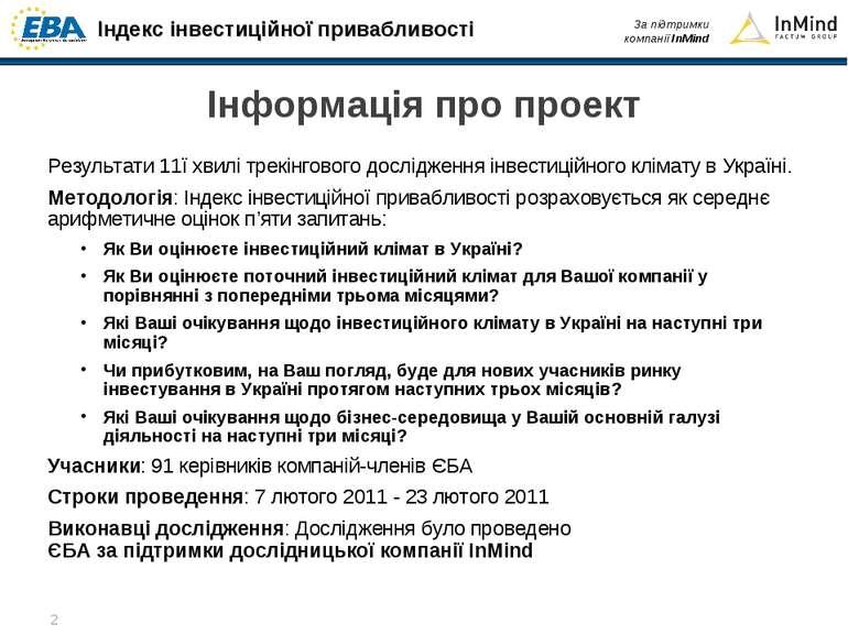 Результати 11ї хвилі трекінгового дослідження інвестиційного клімату в Україн...