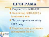 ПРОГРАМА Результати ЗНО-2011 Календар ЗНО-2012 з іноземних мов Характеристики...