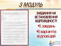 ЗАВДАННЯ НА ВСТАНОВЛЕННЯ ВІДПОВІДНОСТІ 6 завдань 8 варіантів відповідей