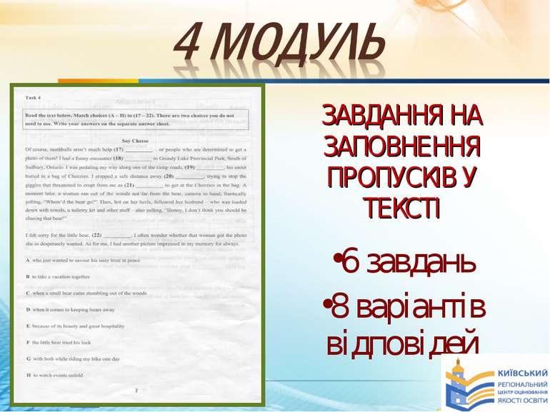 ЗАВДАННЯ НА ЗАПОВНЕННЯ ПРОПУСКІВ У ТЕКСТІ 6 завдань 8 варіантів відповідей