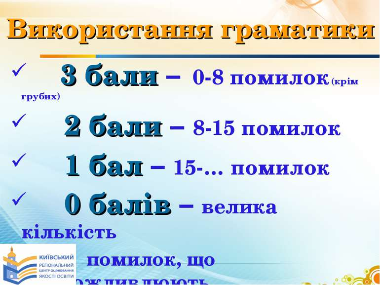 Використання граматики 3 бали – 0-8 помилок (крім грубих) 2 бали – 8-15 помил...