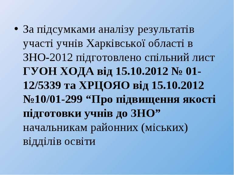 За підсумками аналізу результатів участі учнів Харківської області в ЗНО-2012...