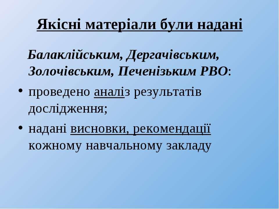 Якісні матеріали були надані Балаклійським, Дергачівським, Золочівським, Пече...