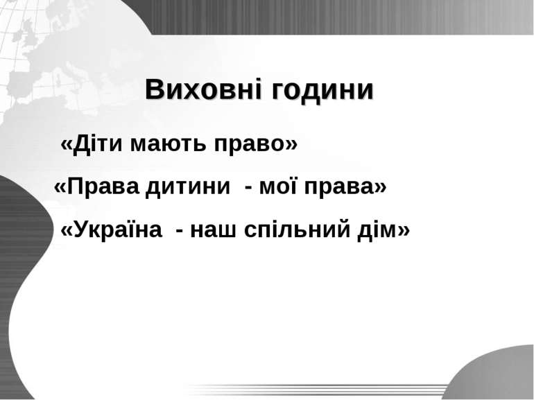 Виховні години «Діти мають право» «Права дитини - мої права» «Україна - наш с...