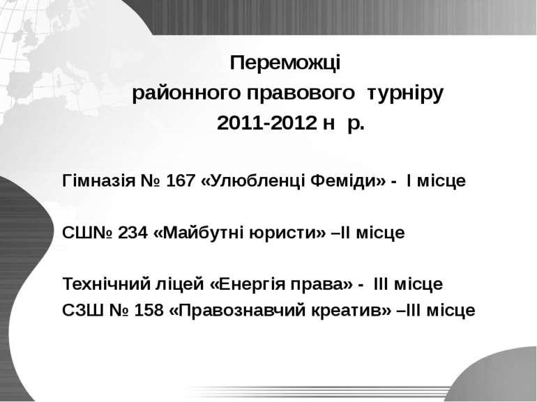 Переможці районного правового турніру 2011-2012 н р. Гімназія № 167 «Улюбленц...