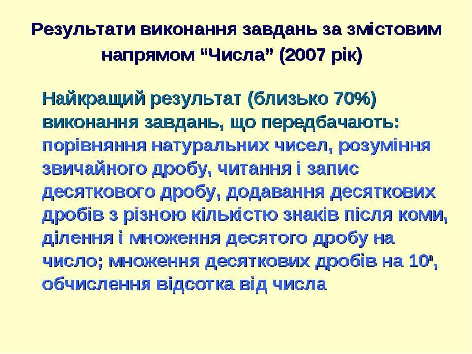 """Результати виконання завдань за змістовим напрямом """"Числа"""" (2007 рік) Найкращ..."""
