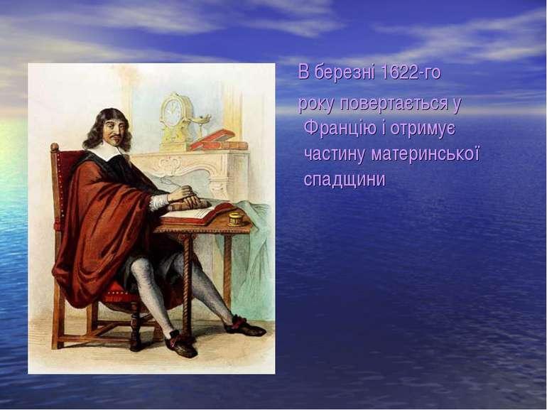 В березні 1622-го року повертається у Францію і отримує частину материнської ...