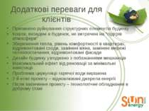 Додаткові переваги для клієнтів Припинено руйнування структурних елементів бу...
