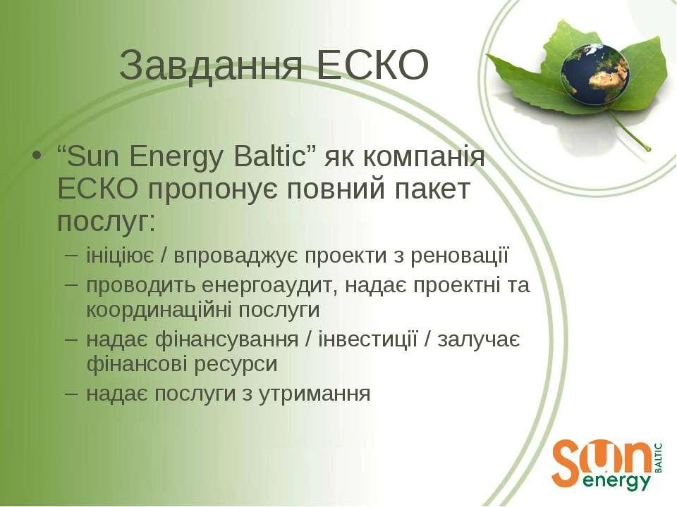 """Завдання ЕСКО """"Sun Energy Baltic"""" як компанія ЕСКО пропонує повний пакет посл..."""