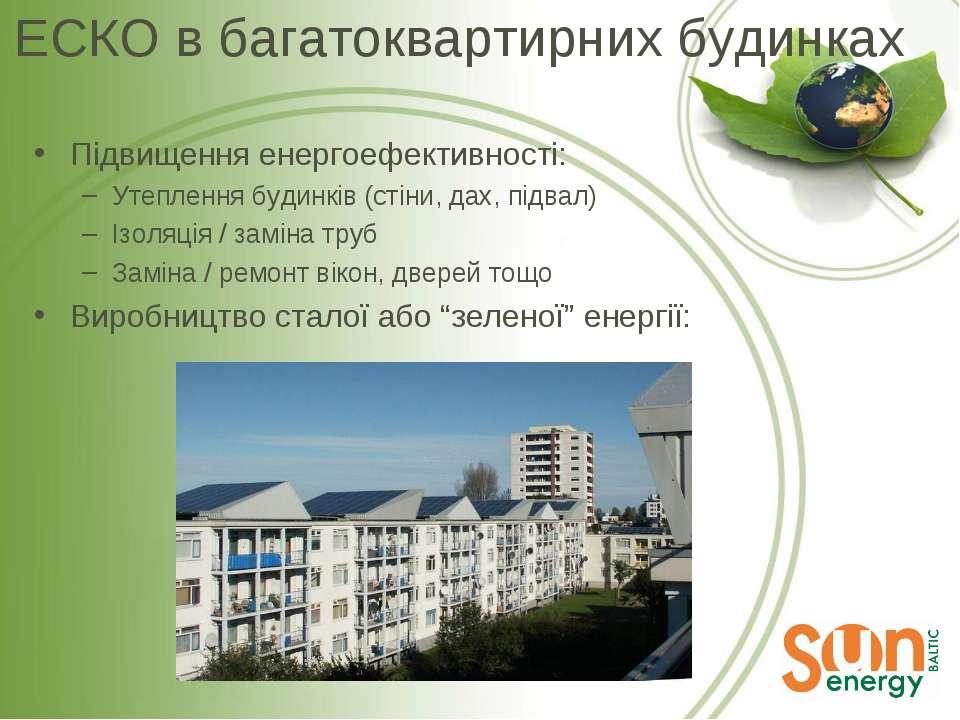 ЕСКО в багатоквартирних будинках Підвищення енергоефективності: Утеплення буд...