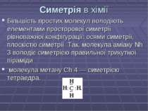 Симетрія в хімії Більшість простих молекул володіють елементами просторової с...