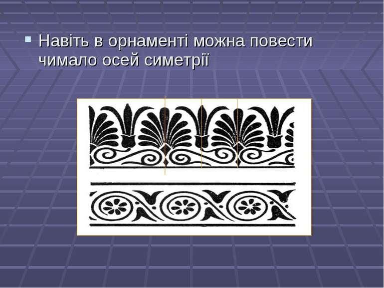 Навіть в орнаменті можна повести чимало осей симетрії