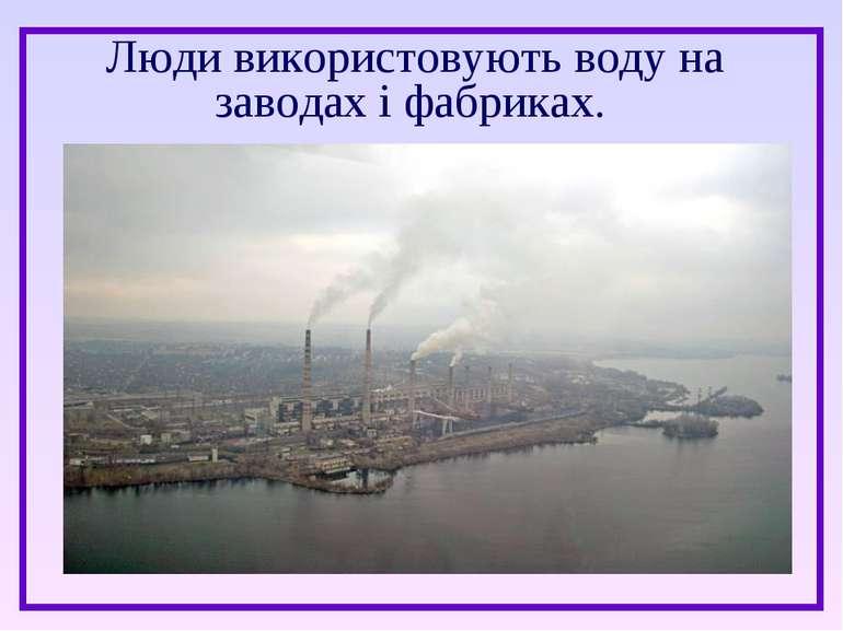 Люди використовують воду на заводах і фабриках.