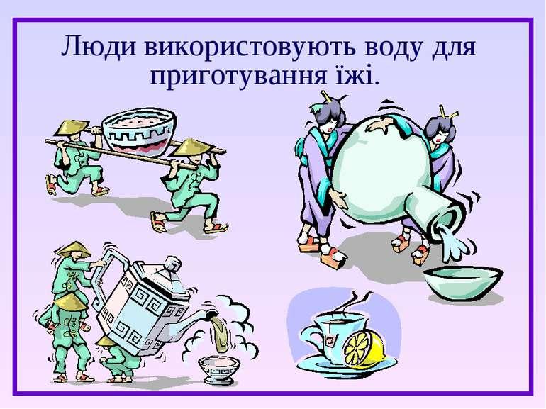 Люди використовують воду для приготування їжі.