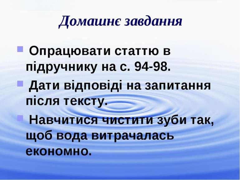 Домашнє завдання Опрацювати статтю в підручнику на с. 94-98. Дати відповіді н...