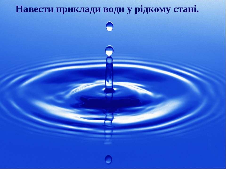 Навести приклади води у рідкому стані.