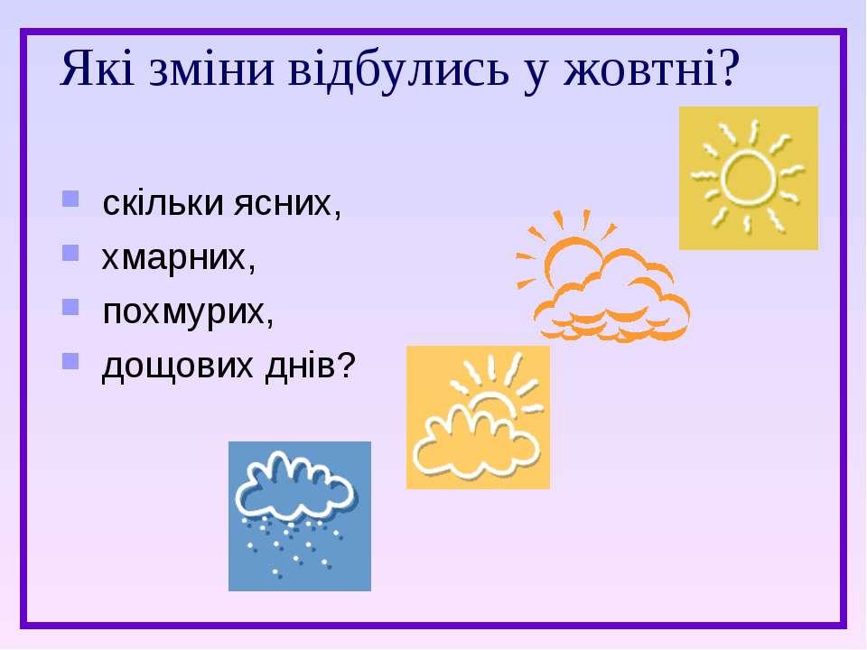 Які зміни відбулись у жовтні? скільки ясних, хмарних, похмурих, дощових днів?