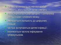 швидко розвивається інтелект: добре говорить, збагачується запас уявлень; удо...