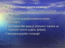 2. Фаза плацентарного розвитку: а) затримка росту і диференціювання органів (...