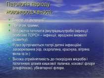 Патологія періоду новонародженості: Ембріо- та фетопатії; Пологові травми; Вр...