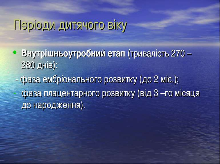 Періоди дитячого віку Внутрішньоутробний етап (тривалість 270 – 280 днів): - ...