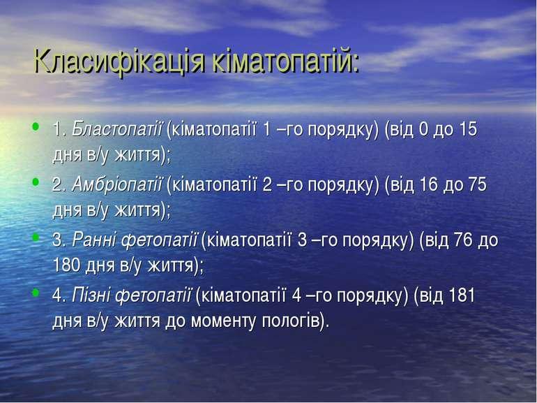 Класифікація кіматопатій: 1. Бластопатії (кіматопатії 1 –го порядку) (від 0 д...